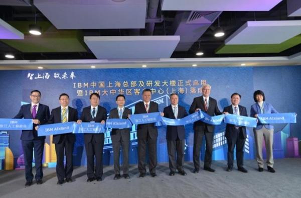 集结三大研发中心与客户中心,IBM率先进驻上海张江人工智能岛
