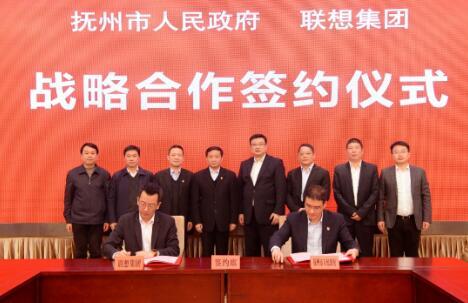 联想与抚州市人民政府签订战略合作协议 共谋智慧城市创新发展
