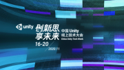 Unity線上技術大會開幕:看硬核技術如何驅動行業變革