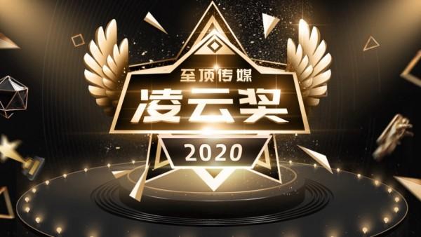 """中国系统问鼎2020年度凌云奖,斩获""""数字化转型创新方案""""和""""数字化转型领军企业""""两项大奖"""