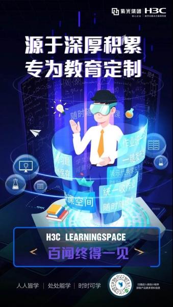 源于深厚积累,专为教育定制:新华三发布Learningspace云桌面解决方案