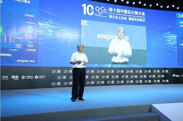 浪潮袁谊生:工业互联网助力企业数字化转型的创新实践