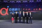 百信银行宣布正式开业:将与传统银行错位发展