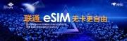 中国联通携手京东合作eSIM独立号码业务 可穿戴设备先行