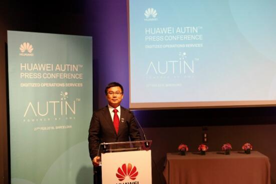 华为发布AUTIN解决方案,助力运营商实现数字化、智能化运维