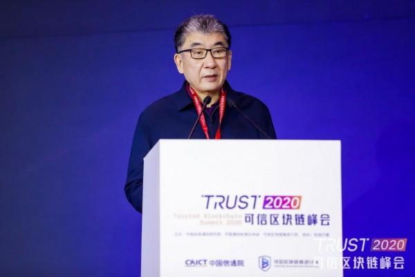 抢抓新基建机遇 推动高质量发展——2020可信区块链峰会在京举办