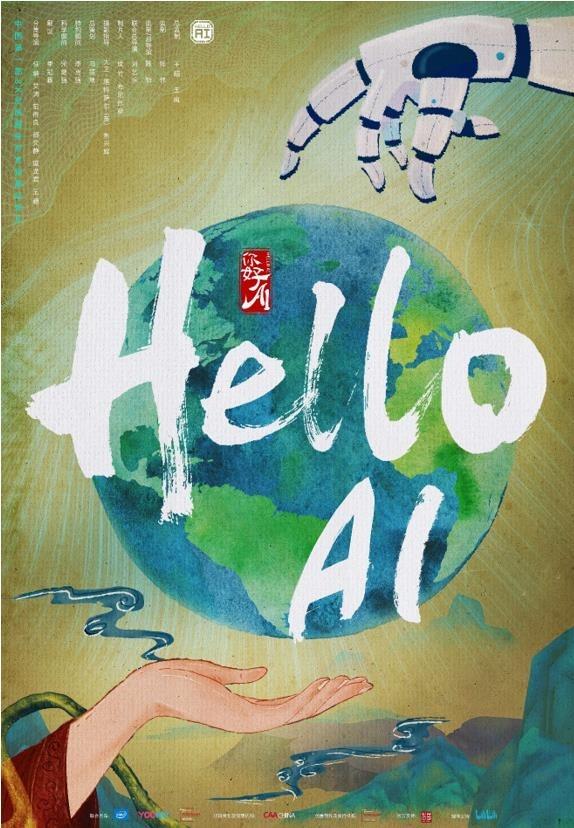 中国首支人文视角人工智能纪录片国庆档亮相