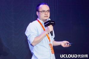 企业上云第一步 UCloud以产品抓手加速产业互联网布局