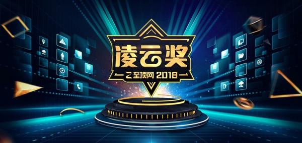 2018凌云奖重磅发布 致力于推动数字化转型