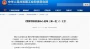 曙光南京云计算中心入选工信部首批国家绿色数据中心