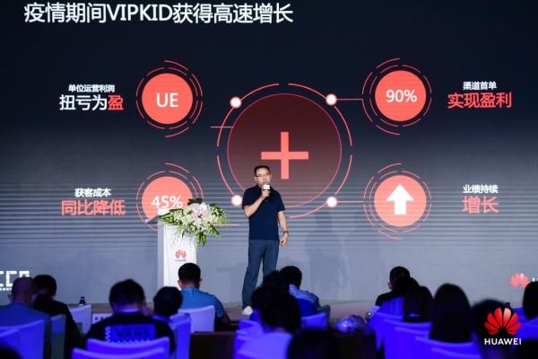 华为云与VIPKID联合创新 助力在线教育乘风破浪