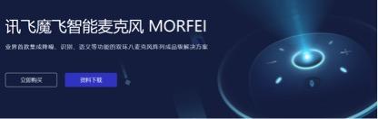 讯飞MORFEI智能麦克风 1024开发者节首发