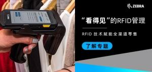 """""""看得�""""的RFID管理"""