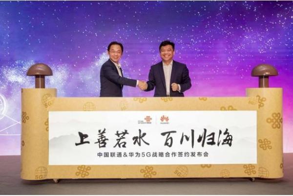 上善若水 百川归海 中国联通和华为签署5G战略合作签约发布