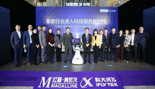 AI机器人来了!红星美凯龙携科大讯飞引领家居业进入科技服务新时代