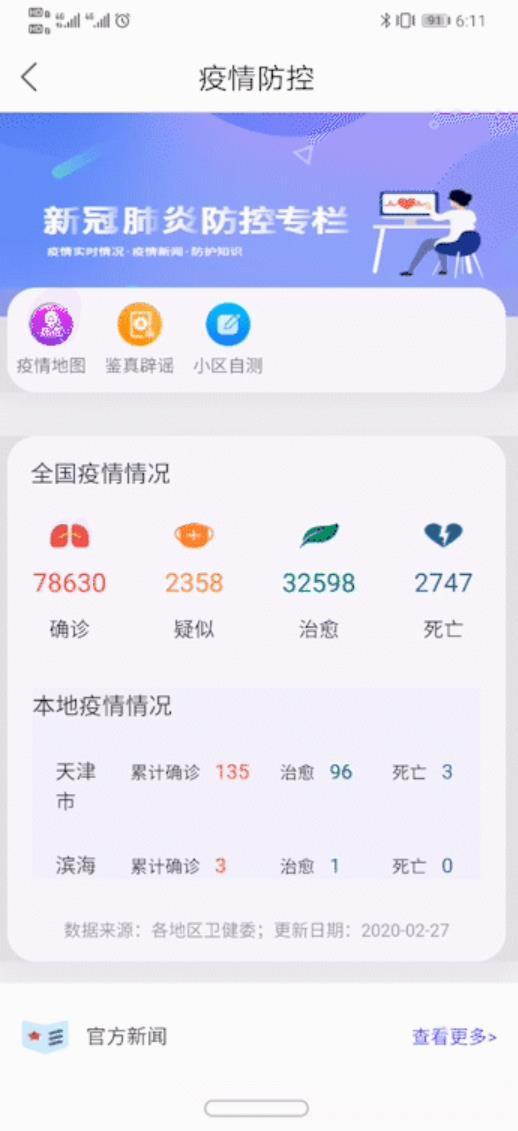 紫光云入选工信部民生大数据创新应用示范项目