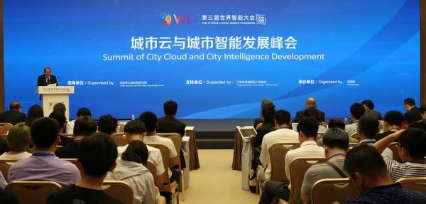 大咖齊聚世界智能大會,共話智能創新加速城市轉型升級