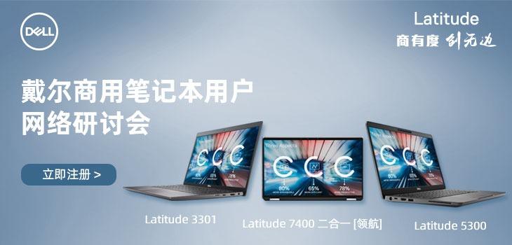 Latitude 商用�P�本 - 用�艟W�j研���