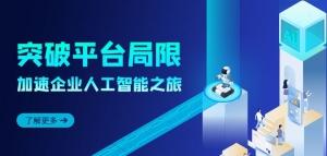 突破平�_局限 加速企�I人工智能之旅