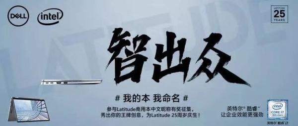 """25周年活动——""""我的本 我命名""""正式开启 来给戴尔Latitude起个中文昵称吧"""