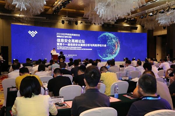 物联创造新经济、智能推动新安全 ——2018世界物联网博览会信息安全分论坛成功举办