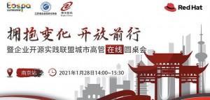 企业开源实践联盟城市高管在线圆桌会-南京站