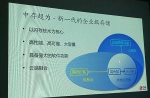 闪存初创公司中存超为:混合闪存先行,新一代NVMe全闪2018年见