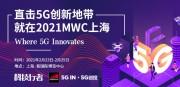 直擊5G創新地帶,就在2021MWC上海