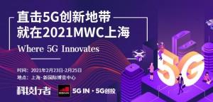 直击5G创新地带,就在2021MWC上海