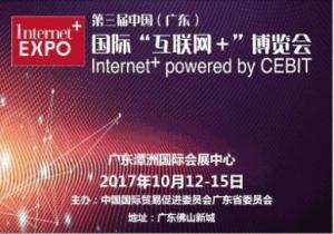 """第三届""""互联网+""""博览会10月12日开幕 650家中外展商将参展"""