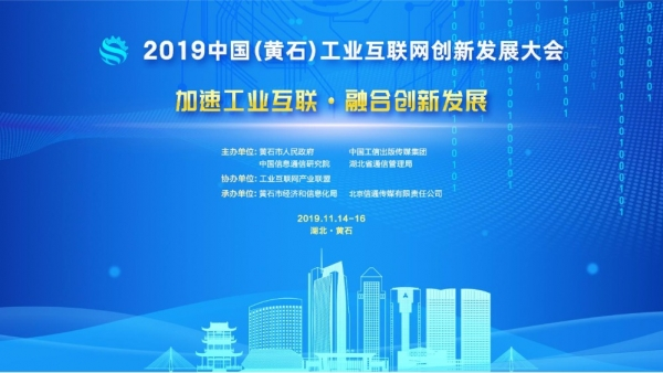 2019中国(黄石)工业互联网创新发展大会即将召开