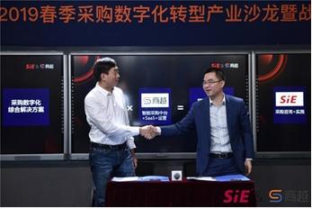 商越与赛意信息达成战略合作,共同开拓数字化采购市场