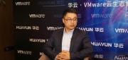 华云和VMware合作落地的成果价值有多大?听听专家的详细答案!