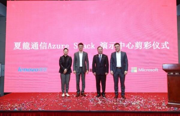 积极布局蓝海市场,联想Azure Stack混合云解决方案落户深圳