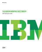IBM 闪存高性能助力企业业务创新