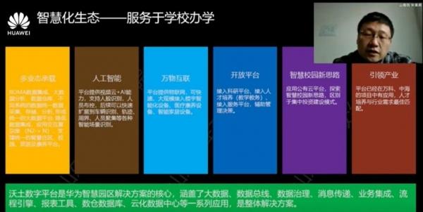 """Σco时间丨华为山东政企业务系列直播""""线在开讲""""第一期""""��云智慧校园分享"""""""
