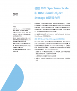 借助IBM Spectrum Scale 和IBM Cloud Object Storage 部署混合云