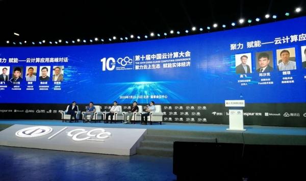 第十届中国云计算大会成功举办,至顶网总编主持高峰对话