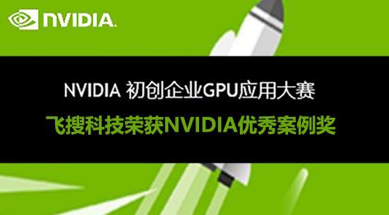 飞搜科技荣获NVIDIA优秀案例奖