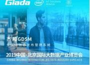 北京大���展�_幕在即,杰和科技展�_亮�c�A告