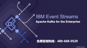 IBM Event Streams Apache Kafka for the Enterprise详细展示