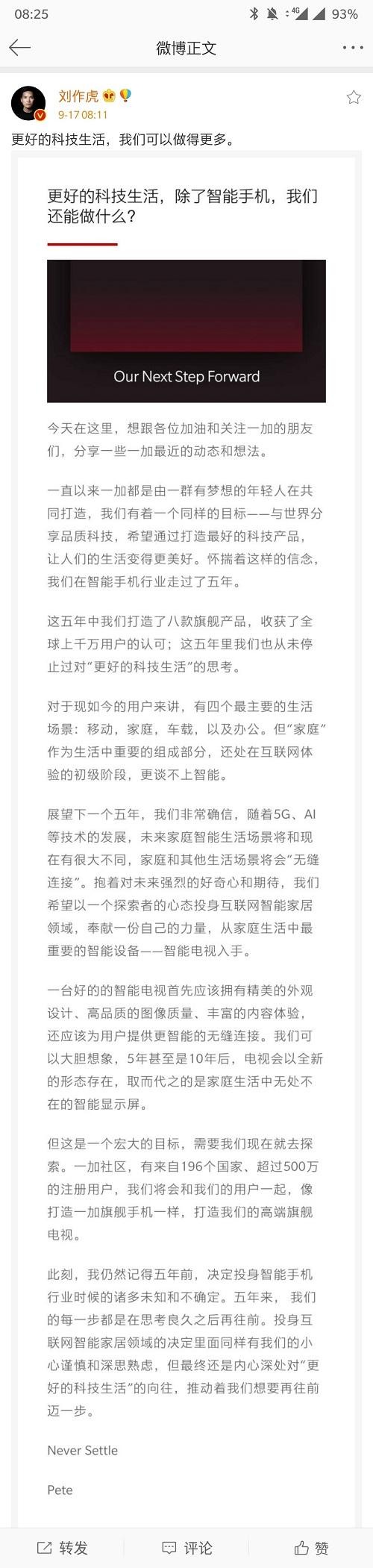 一加进军智能家居领域 刘作虎:探索更好的科技生活