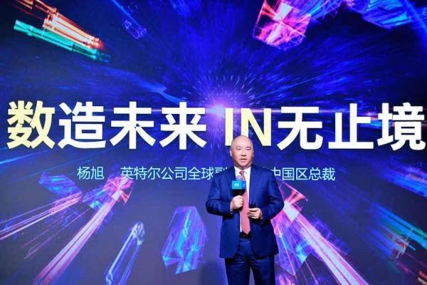 """英特尔以""""自能""""驾驭数据洪流 继续支持中国自主创新"""