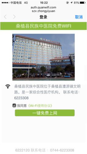 桑植中医院无线覆盖+认证营销选择飞鱼星QuanWiFi
