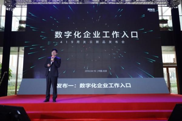 用友云发布三款新品 聚焦数字企业智能服务