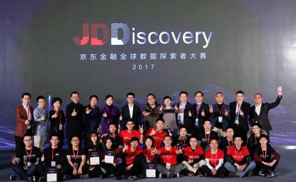 京东金融JDD大赛展现人工智能发展的重要方向