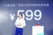 """小度在家用599元的带屏智能音箱 尝试解决""""中国式家庭""""问题"""