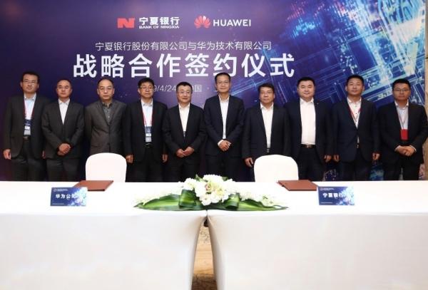 宁夏银行与华为签署战略合作协议