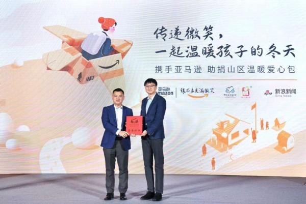 """亚马逊全球公益项目首次落地中国向贫困地区捐赠80万元""""温暖爱心包"""""""