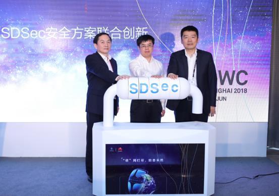上海移动携手华为发布SDSec解决方案联合创新成果